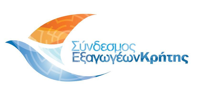 Γενική Συνέλευση του Συνδέσμου Εξαγωγέων Κρήτης