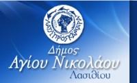 Δήμος Αγίου Νικολάου