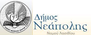 Δήμος Νεάπολης