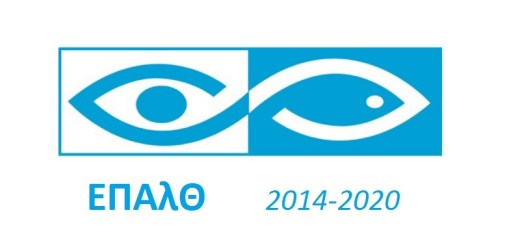 Αλιεία & Θάλασσα 2014 - 2020, παράταση