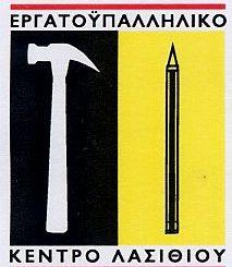 εργατικό κέντρο Λασιθίου