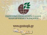 logo_geotee