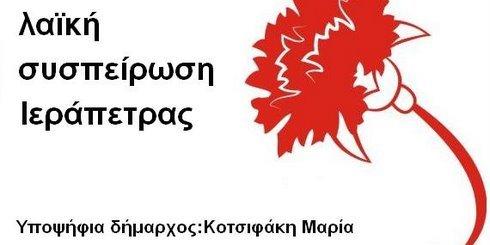 logo_sispirosi_ierapetra