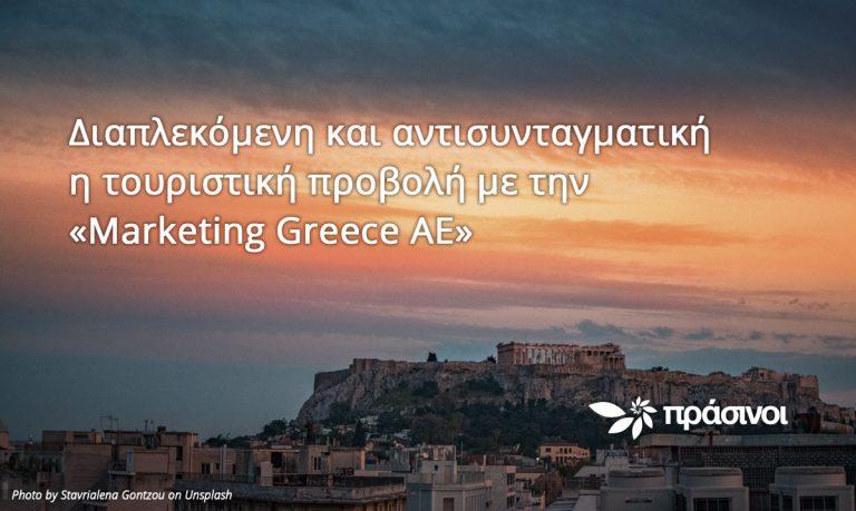 Πράσινοι: Διαπλεκόμενη και αντισυνταγματική η τουριστική προβολή με την «Marketing Greece ΑΕ»