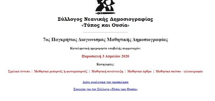 παρατείνεται η ημερομηνία του 6ου Παγκρήτιου Διαγωνισμού Δημοσιογραφικών Δεξιοτήτων