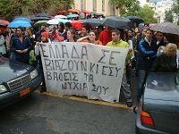 φοιτητές πορεία