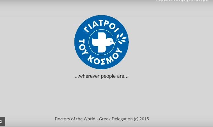 καταγγελία για την εκμετάλλευση του ονόματος των Γιατρών του Κόσμου