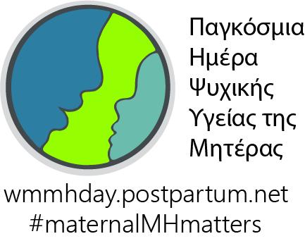 2 Μαΐου 2018, Παγκόσμια Ημέρα Ψυχικής Υγείας της Μητέρας