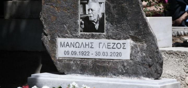 Για τον Μανώλη Γλέζο, συνάντηση μνήμης και τιμής