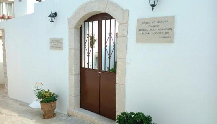Εγκαινιάζεται την Τετάρτη το Μουσείο Εκκλησιαστικών κειμηλίων στο Σμάρι