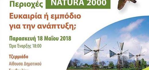Natura 2000, ευκαιρία ή εμπόδιο για την ανάπτυξη
