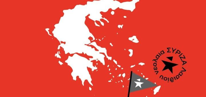 Νεολαία ΣΥΡΙΖΑ στο Λασίθι