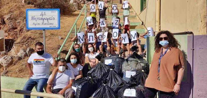 Ολοκλήρωση συμμετοχής σε εθελοντική δράση από το 4ο Νηπιαγωγείο Αγίου Νικολάου Λασιθίου