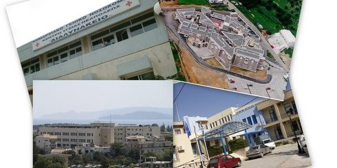Απολογισμός πεπραγμένων των τεσσάρων νοσοκομείων του Λασιθίου