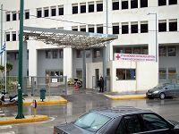 Νοσοκομείο Αγίου Νικολάου