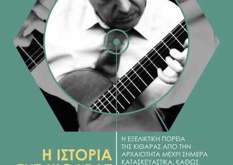 Ωδείο Τέχνης Κρήτης: η ιστορία της Κιθάρας