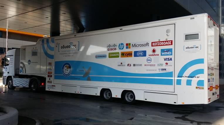 Το φορτηγό του Οδυσσeα ...