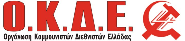 Οργάνωση Κομμουνιστών διεθνιστών Ελλάδας
