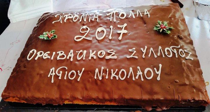 Κοπή πρωτοχρονιάτικης πίτας και πεζοπορία στη Θρυπτή