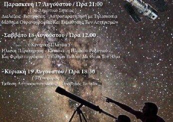 παγκρήτια συνάντηση αστρονόμων