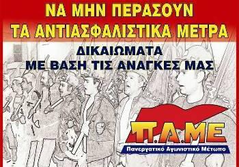 Αγωνιστική αφίσα του ΠΑΜΕ