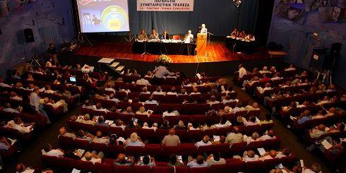 από την 15 γενική συνέλευση στο Ηράκλειο