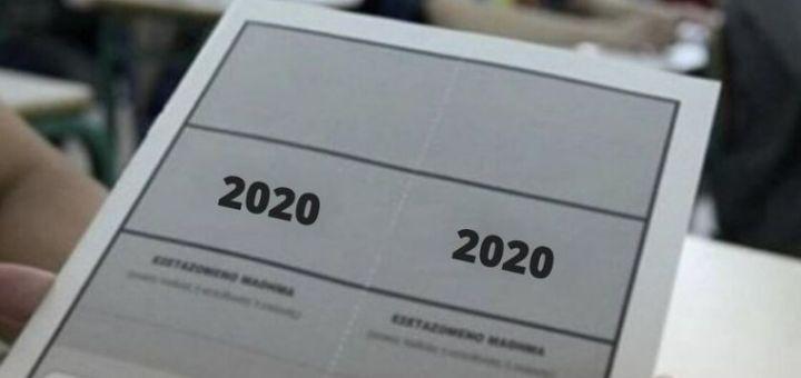 Πανελλήνιες εξετάσεις 2020, ευχές προς διαγωνιζόμενους