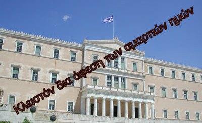 parliament_closed2