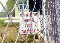 απαγορεύεται η είσοδος στους πάντας