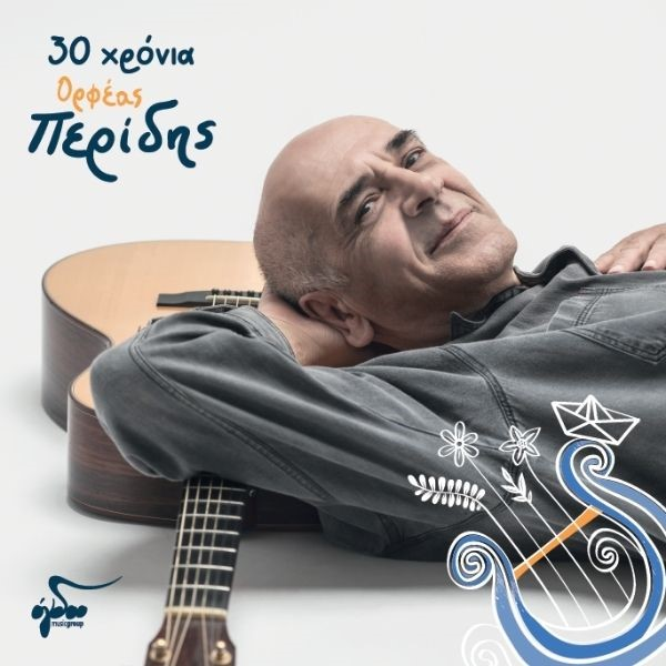 O επετειακός δίσκος: «30 Χρόνια Ορφέας Περίδης» κυκλοφορεί σε LP