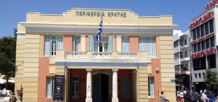 Περιφερειακό Συμβούλιο Κρήτης, αποφάσεις 22 Μαρτίου 2021