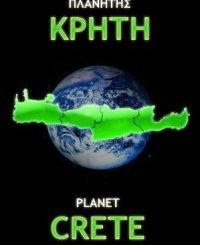 Πλανήτης Κρήτη
