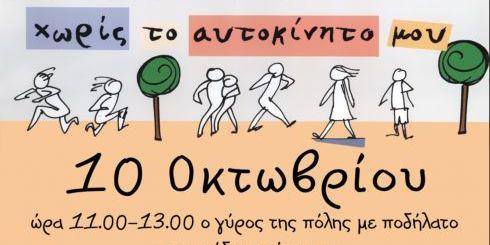 η αφίσα του ποδηλατικού γύρου