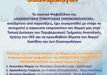 αφίσα της παράταξης