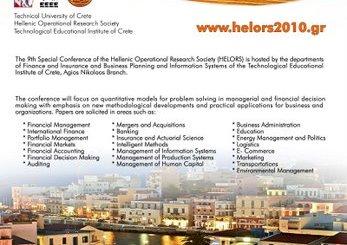 9ο Ειδικό Διεθνές Συνέδριο της ΕΕΕΕ (HELORS)