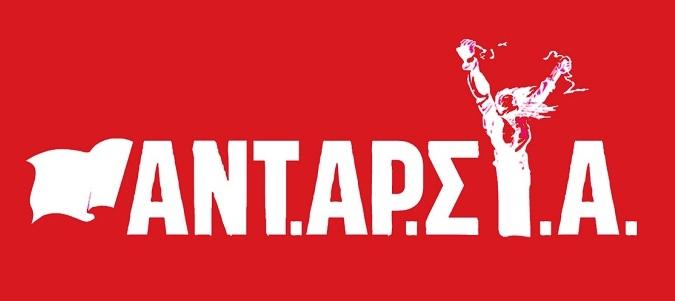 Κάτω το νέο ιδιώνυμο ενάντια στους αγωνιστές κατά των πλειστηριασμών