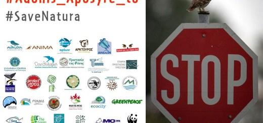 Διαμαρτυρία χιλιάδων πολιτών και ύστατη έκκληση στον Πρωθυπουργό για προστασία της φύσης