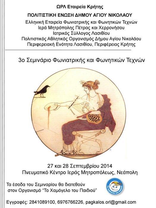 Το 3ο Σεμινάριο Φωνητικής και Φωνητικών Τεχνών θα πραγματοποιηθεί το Σαββατοκύριακο 27 & 28 Σεπτεμβρίου  στη Νεάπολη