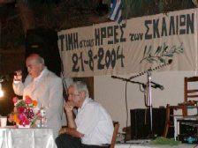 Εκδήλωση 2004