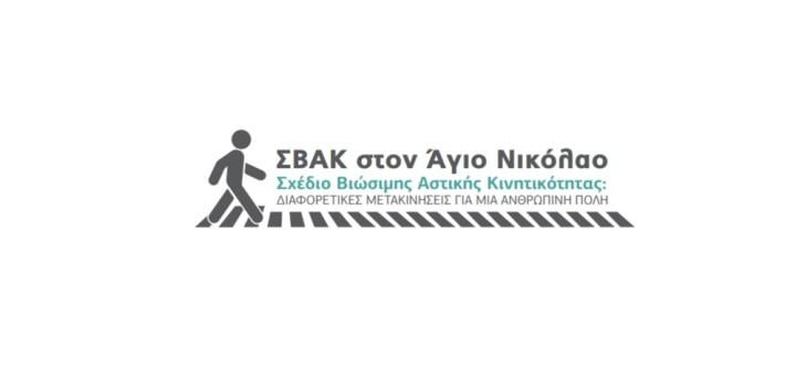 Κατάθεση απόψεων για την επιλογή σεναρίου για το ΣΒΑΚ Αγίου Νικολάου