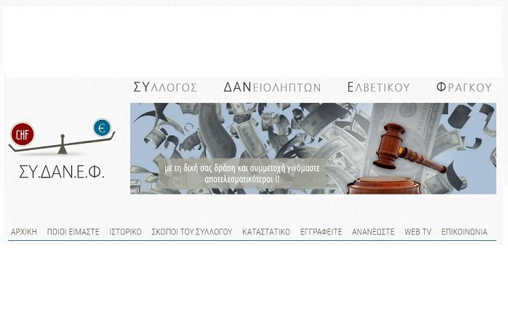 Δεκτή η αίτηση προτίμησης χιλιάδων δανειοληπτών προς τον Άρειο Πάγο