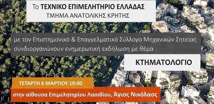 Διοργάνωση εσπερίδων με θέμα το Κτηματολόγιο σε Ηράκλειο και Άγιο Νικόλαο