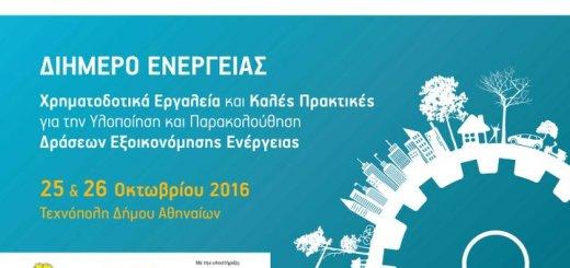 Διήμερο Ενέργειας από το ΤΕΕ, Τεχνόπολη Δήμου Αθηναίων