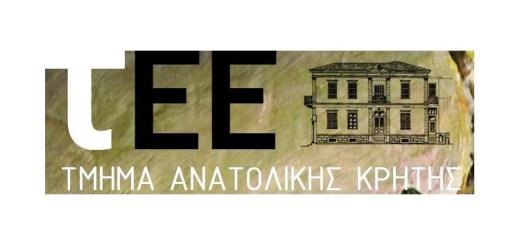 ΤΕΕ/ΤΑΚ ανακήρυξη των υποψηφίων για τις εκλογές της 3ης Νοεμβρίου