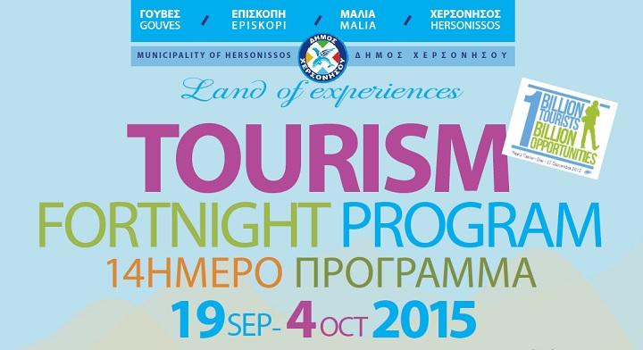 Ημέρες Τουρισμού στο Δήμο Χερσονήσου 19 Σεπτεμβρίου - 4 Οκτωβρίου 2015