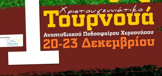 1o Επιμορφωτικό Σεμινάριο Αναπτυξιακού Ποδοσφαίρου Χερσονήσου
