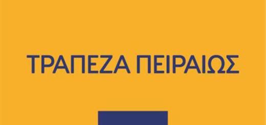 συνεχίζεται ο αγώνας στην Τράπεζα Πειραιώς μέχρι την τελική δικαίωση