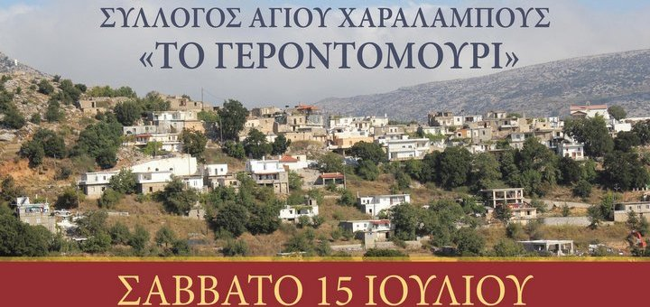 Συναντώντας τους Μινωίτες στο Οροπέδιο Λασιθίου: Το σπήλαιο του Αγίου Χαραλάμπους και η σπουδαιότητά του