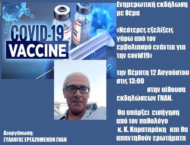 Νεότερες εξελίξεις γύρω από τον εμβολιασμό ενάντια για την covid19, Πέμπτη 12 Αυγούστου στο ΓΝΑΝ