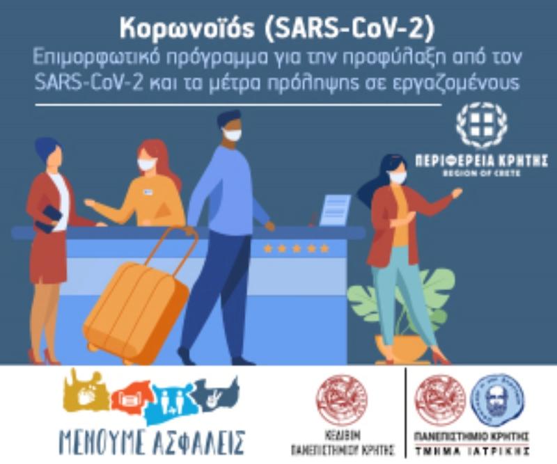 Ξεκινά την Τρίτη 4 Μαΐου ο πρώτος κύκλος σεμιναρίων για την προφύλαξη από τον SARS-CoV-2